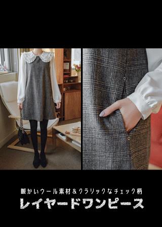 op10419 チェック柄ウールミニジャンパースカート